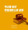 [카드뉴스] 역사를 바꾼 헌법재판소의 결정