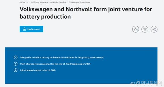 독일 폭스바겐과 스웨덴 노쓰볼트가 6일(현지시간) 유럽내 전기차 배터리 공장 설립 계획을 발표했다. 폭스바겐은 9억유로를 투자해 이르면 2023년말부터 연 16GWh(기가와트시) 용량의 전기차 배터리를 독일 잘츠기터 공장에서 생산할 계획이다./사진=폭스바겐 홈페이지