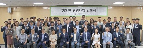 행복한 경영대학 입학식/사진제공=휴넷
