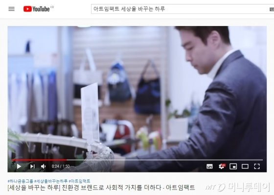 송윤일 대표의 일상을 보여주는 유튜브 동영상/사진제공=YOUTUBE 화면 캡처