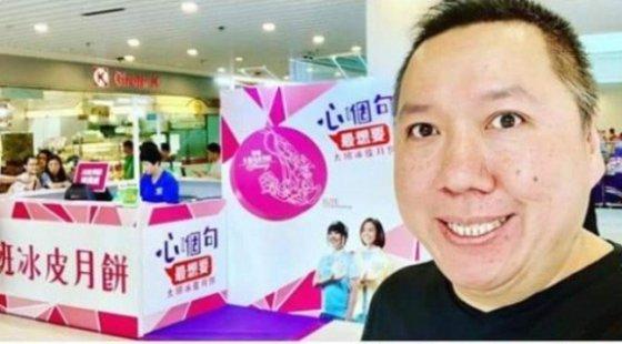 홍콩의 유명 월병 제조업체 '타이판'의 CEO 개리 쿽 /사진=웨이보 캡처