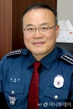 김성구 서울중랑경찰서장.