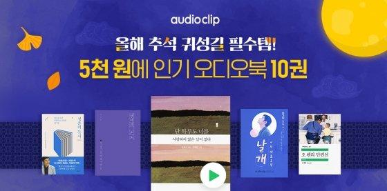"""""""추석연휴엔 오디오""""… 네이버로 즐기는 추석"""