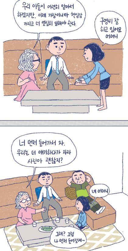 책 며느라기 중 /사진=알라딘
