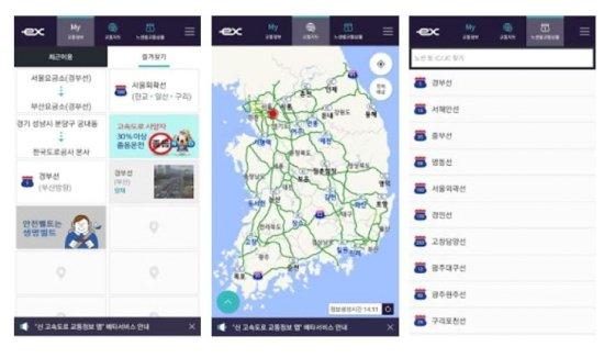 고속도로교통상황 궁금할땐 '이 앱' 켜세요