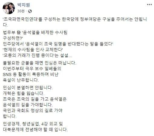 정부와 여당에 '윤석열 검찰 총장 수사 배제' 관련해 의견을 제시한 박지원 무소속 의원. /사진 = 박지원 개인 페이스북 캡쳐
