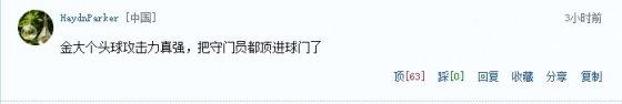 김신욱의 공격력을 칭찬하는 중국 네티즌. / 사진 = 중국 기사 캡쳐