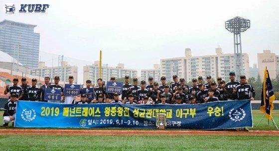 왕중왕전 우승을 차지한 성균관대 야구부. /사진=한국대학야구연맹