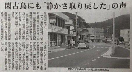 대마도 관광업 문제를 다룬 일본신문