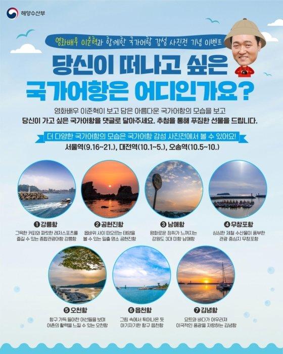 국가어항 감성사진전 기념 이벤트/사진제공=해양수산부