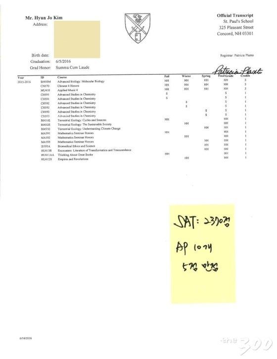 나경원 한국당 원내대표 아들의 성적 증명 관련 자료 /사진=자유한국당 제공