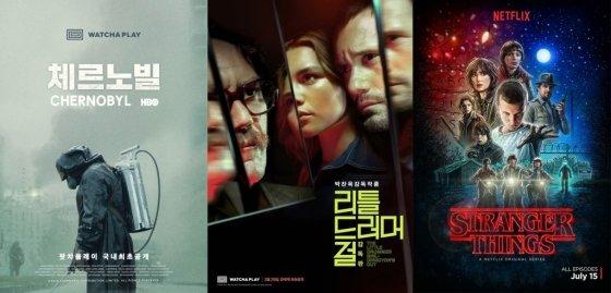 '체르노빌' '리틀 드러머 걸' '기묘한 이야기'/사진제공=왓챠플레이, 넷플릭스
