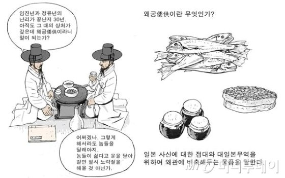 김령 '계암일록'에서 왜공에 시달려야 하는 상황을 한탄하고 있다. (그림:정용연)