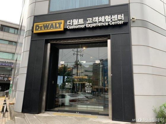 서울 서초구 디월트체험센터 외관