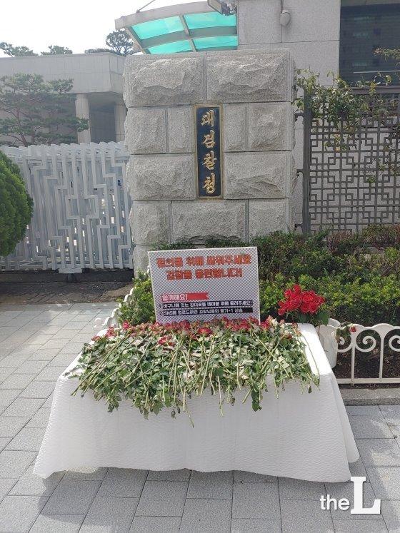 ↑11일 서초동 대검찰청에는 검찰을 응원하는 메시지가 적힌 판넬과 장미꽃 수십송이가 올려진 테이블이 놓여있다./사진=이미호기자