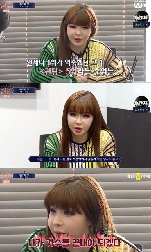 /사진=Mnet '퀸덤' 캡처