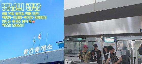 '맛남의 광장' 백종원, 황간휴게소 등장… 재미·공익 잡았다