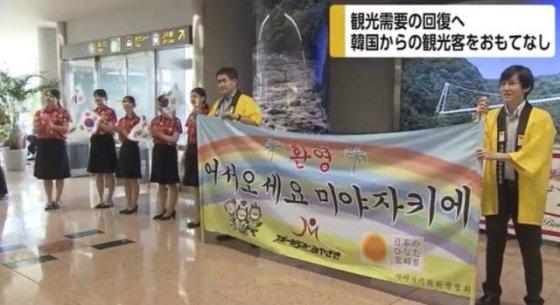 미야자키뉴스(UMK) 방송화면 갈무리