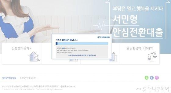 서민형 안심전환대출 홈페이지. 신청하기를 클릭하니 대기자가 5000명에 육박하고 있다. /  사진[=주택금융공사 홈페이지 캡처