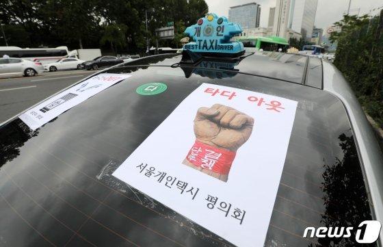 지난달 13일 오전 서울광장에서 열린 타다 운행정지 및 증차금지 촉구 집회에 참석한 서울개인택시평의회 운전자들의 택시에 '타다 아웃' 스티커가 붙여있다. /사진=뉴스1.
