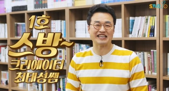 이투스교육는 유튜브 채널 '스터디요(STUDYO)'에서 한국사 스타강사인 최태성의 '쿡사' 콘텐츠를 운영한다. /사진제공=이투스교육