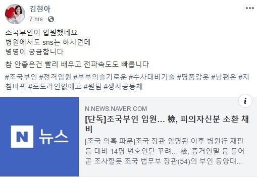 김현아 의원이 16일 조국 법무부 장관 부인 정경심 교수의 입원 소식에 대해 비판했다./사진=김현아 페이스북 캡처