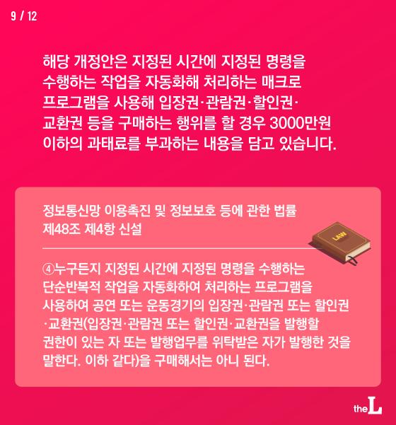 [카드뉴스] '티켓 싹쓸이' 암표상 처벌