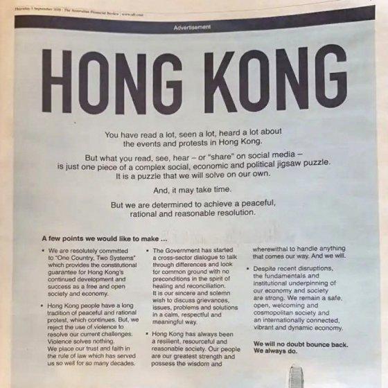 홍콩 정부가 세계 각국의 신문에 게재한 광고 /사진=트위터 캡처
