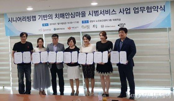 치매안심마을협약식/사진제공=휴와락 주식회사