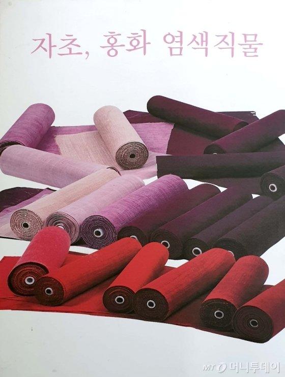 천연염색/사진제공=한국전통염색협동조합