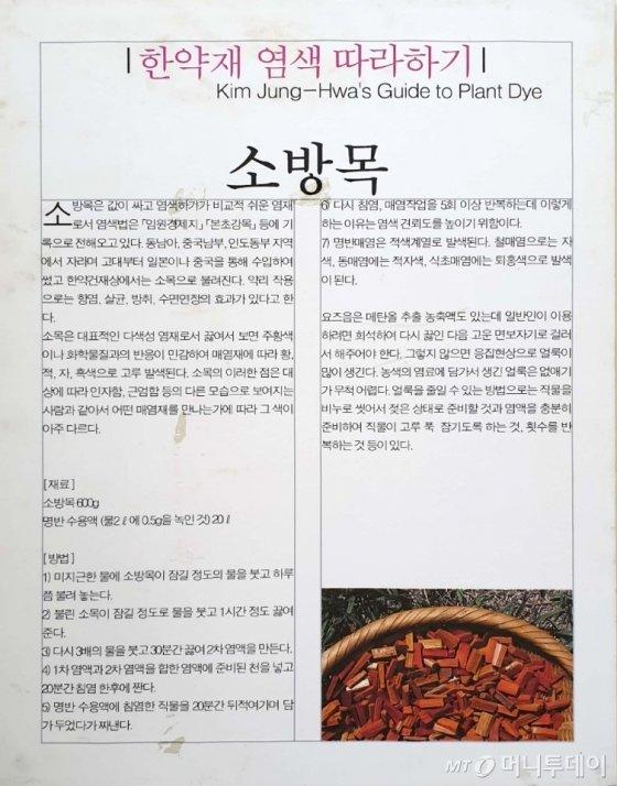 소향목/사진제공=한국전통염색협동조합