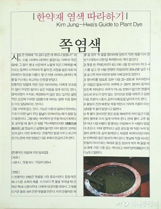 쪽염색/사진제공=한국전통염색협동조합
