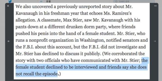 """논란이 된 NYT 기사의 편집자 주. 밑줄친 부분은 나중에 추가된 내용으로 """"(피해 당사자인) 여학생은 인터뷰를 거절했으며, 친구들은 그가 사건을 기억하지 못한다고 말했다""""고 적혀 있다. /사진=트위터 캡쳐"""