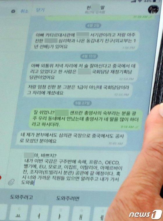 천정배 무소속 의원이 18일 서울 여의도 국회에서 열린 외교통일위원회 전체회의에서 딸에게 메시지를 보내고 있다. 천 의원은 딸에게 이번 해외 공관 국감때 딸과 가까운 직원이 있으면 알려달라는 내용의 메시지를 보내고 있다. 천 의원은 공관장이 아닌 공관 하급직원의 목소리를 들을 수 있도록 딸에게 메시지를 보냈다고 밝혔다./사진=뉴스1