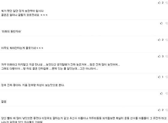 양준혁을 지지하는 입장을 밝힌 커뮤니티 댓글 반응. / 사진 = 커뮤니티 캡쳐