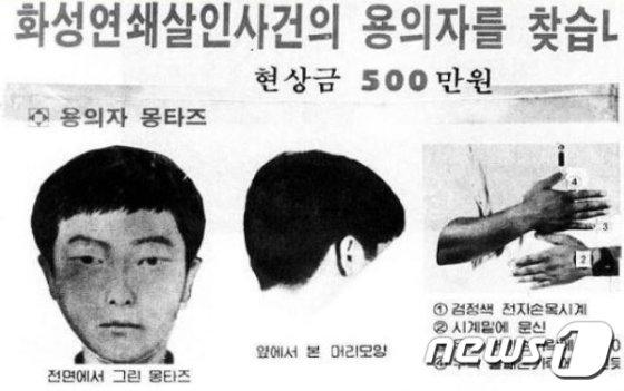 """""""내가 안 했다""""…화성연쇄살인사건 용의자, '가석방' 노린다?"""