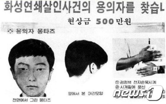 '화성 연쇄살인 사건' 7차 사건 당시 용의자 몽타주./사진=뉴스1