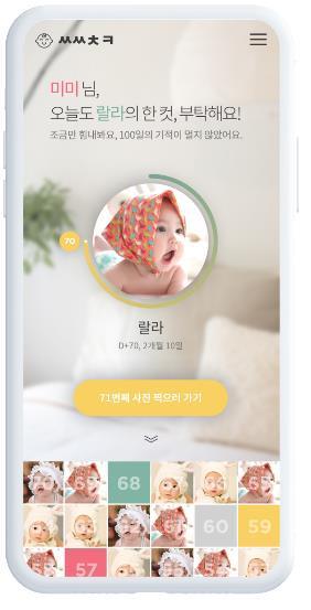 육아 카메라 앱 '쑥쑥찰칵' 서비스 화면