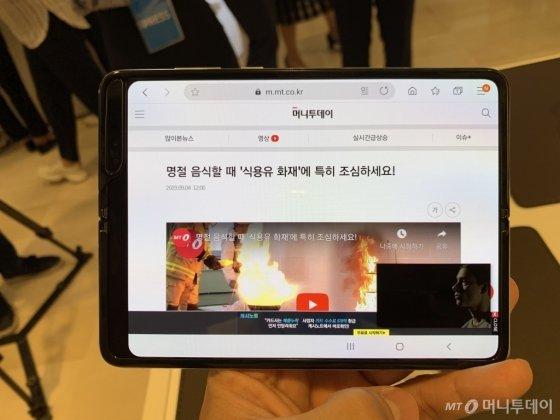 갤럭시 폴드로 머니투데이에서 영상을 보고 있는 장면. /사진= 박효주 기자.