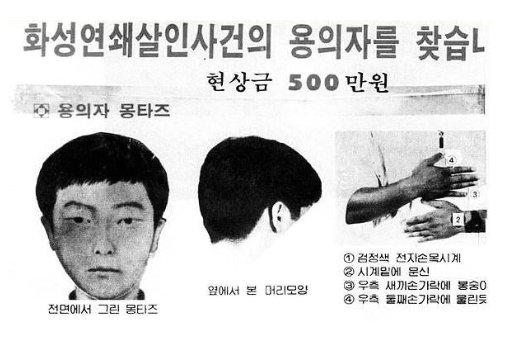 7차 사건 당시 용의자 몽타주 수배전단의 모습. /사진=블로그 캡처, 뉴시스