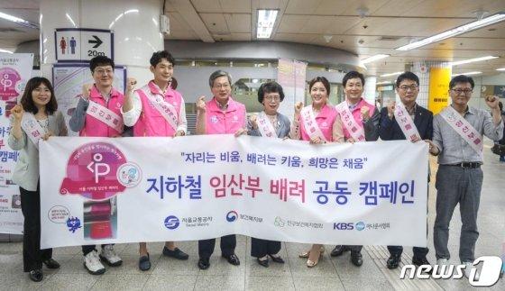 6월 21일 오후 서울 영등포구 여의도 대합실에서 열린 임산부 배려 공동 캠페인 행사에서 참석자들이 기념촬영을 하고 있다./사진=뉴스1