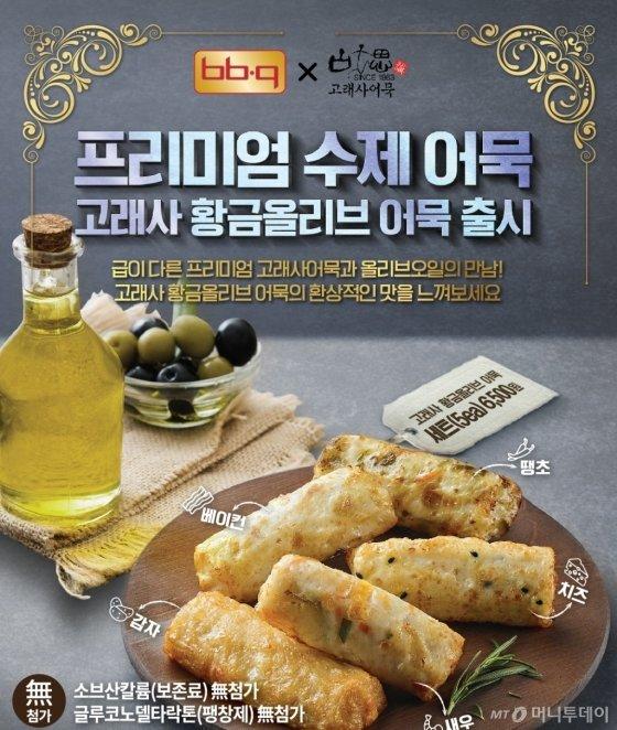 '겨울간식' 어묵과 '김밥친구' 맛살은 같은 제품?
