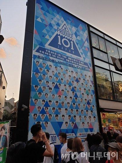 국내 제작 인기  방송프로그램의 일본 버전 대형 광고판이 도쿄 하라주쿠 다케시타거리에 걸려 있는 모습/사진=김세관 기자.