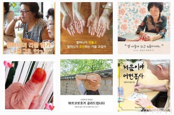 마르코로호 SNS에 올라온 할머님들의 이야기