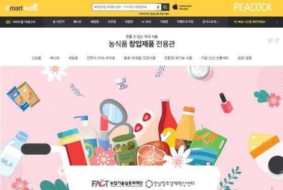 이마트몰 농식품 창업제품 전용관 캡처