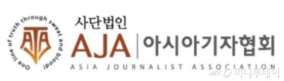 아시아기자협회 '2020년대, 어떻게 맞을까' 토크쇼 개최 - 머니투데이 뉴스