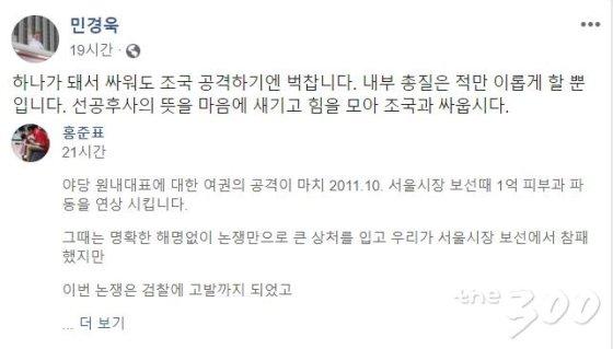 민경욱 자유한국당 의원 페이스북 /사진=페이스북 화면 갈무리