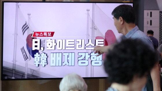 일본이 화이트리스트(수출 심사 우대국)에서 한국을 제외하는 수출무역관리령 시행령 개정안을 의결한 8월 2일 서울 중구 서울역 대합실에서 시민들이 화이트 리스트 관련 뉴스를 시청하고 있다./사진=김창현 기자