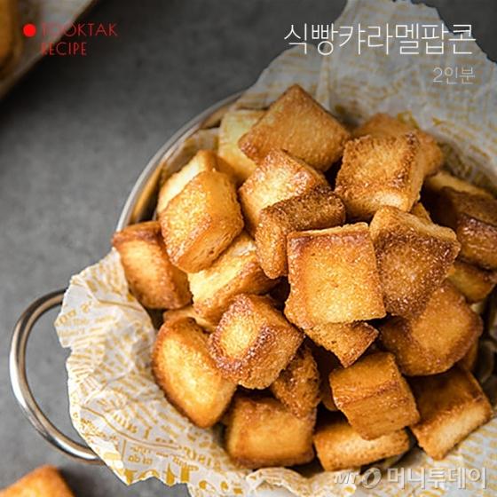 [뚝딱한끼]간식으로 딱 '식빵카라멜팝콘'
