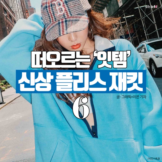 [카드뉴스] 올가을 '후리스'가 대세… 신상 모아보기